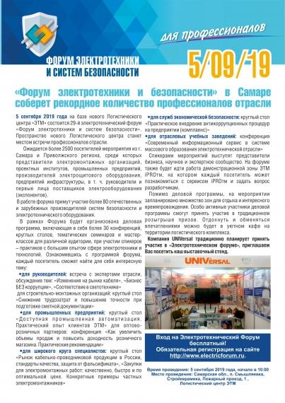 Электротехнический форум г. Самара