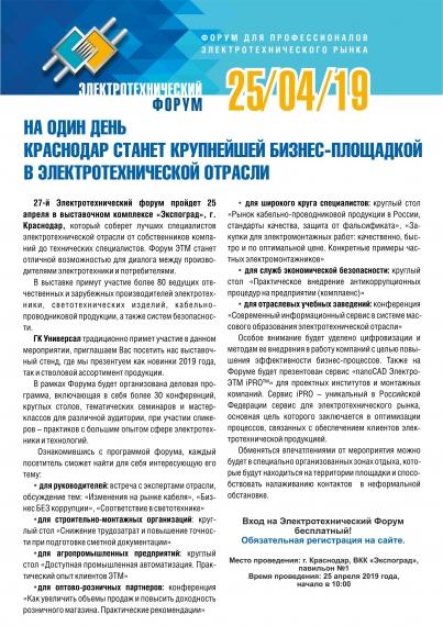 Электротехнический форум г. Краснодар