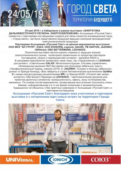 Город света Хабаровск