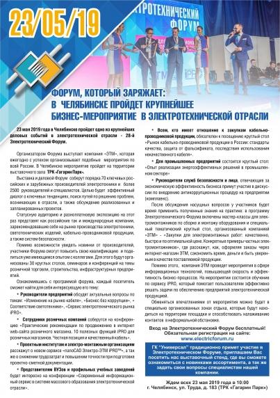 Электротехнический форум г. Челябинск