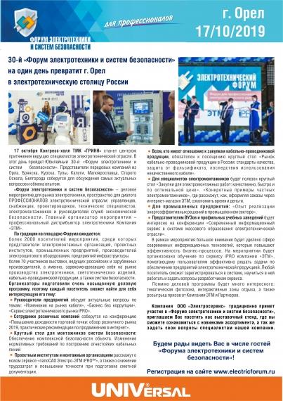 Электротехнический форум г. Орел