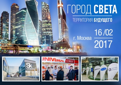 Выставка «Город света – территория будущего»