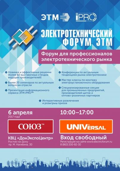 «Электротехнический форум ЭТМ»