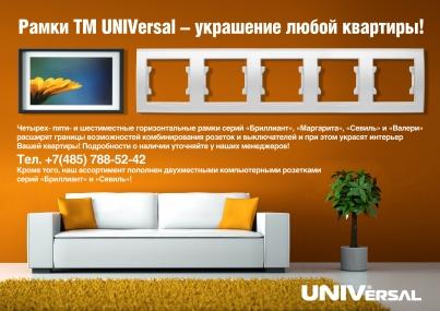Рамки ТМ Universal